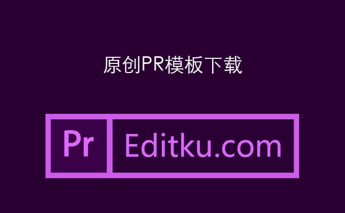 原創中文PR模板下載